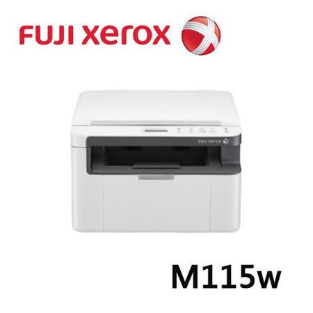 Fuji Xerox DocuPrint M115W 三合一黑白雷射無線複合機