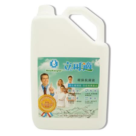 【BabyTiger虎兒寶】NeuKocyte 立可適 次氯酸水抗菌液 5L 補充桶