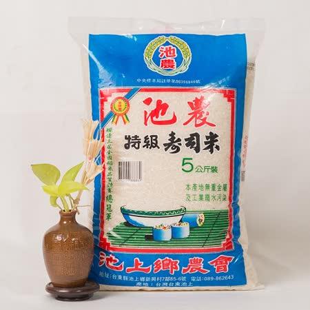 池上農會-壽司米5KG