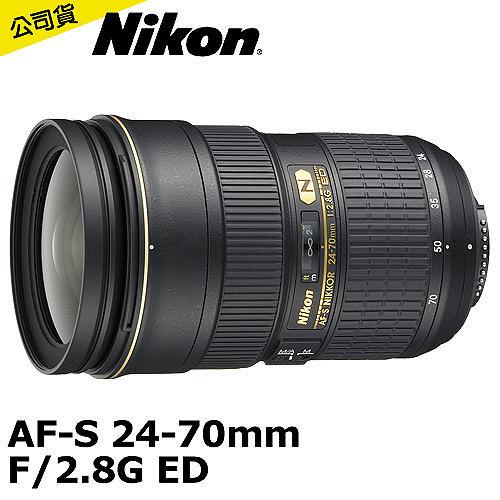 Nikon AF-S 24-70mm F/2.8G ED (公司貨)