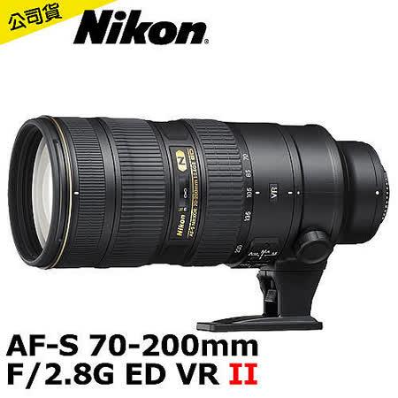 Nikon AF-S 70-200mm F/2.8G ED VR II (公司貨)