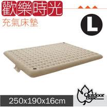 【Outdoorbase】耐磨型歡樂時光充氣床墊L/內建手打幫浦/24035