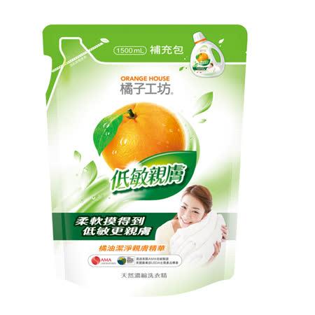 【橘子工坊】一般潔淨天然濃縮洗衣精補充包1500ml*6包/組