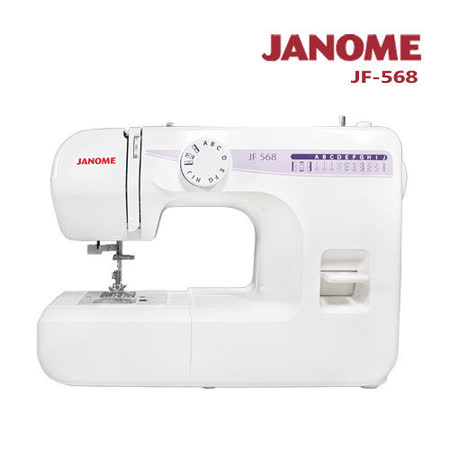 日本車樂美JANOME 機械式縫紉機JF-568
