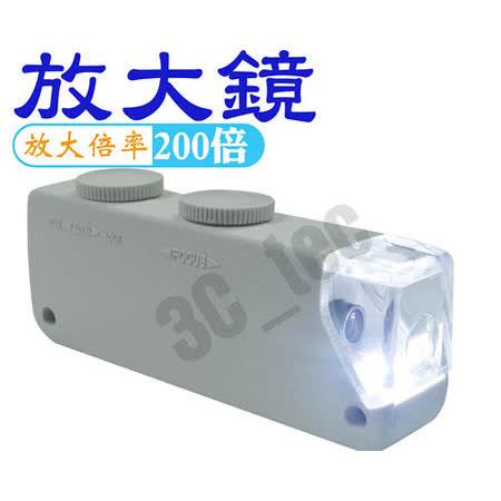 放大鏡 MG10081-1A 200倍 200X 珠寶鑑定