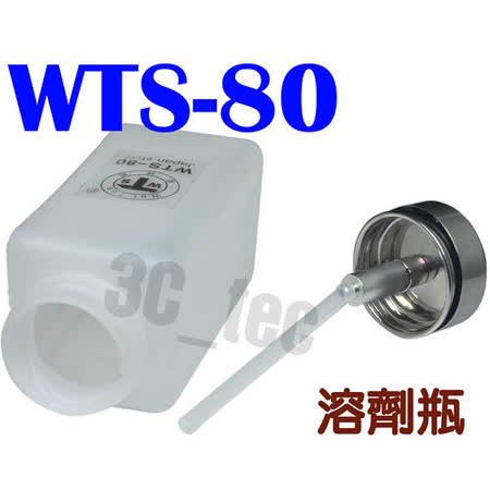 WTS-80 250ml 溶劑瓶 分裝瓶 洗板水瓶
