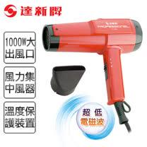 【達新牌】專業吹風機。紅色/TS-1288