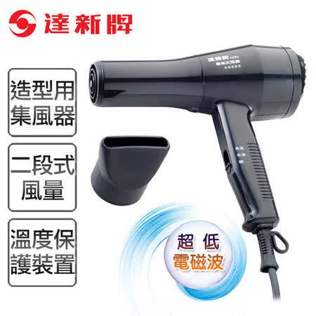 【達新牌】沙龍級超低電磁波專業吹風機。黑色/TS-1293