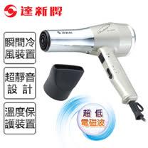 【達新牌】超低電磁波專業吹風機。銀色/TS-1293G