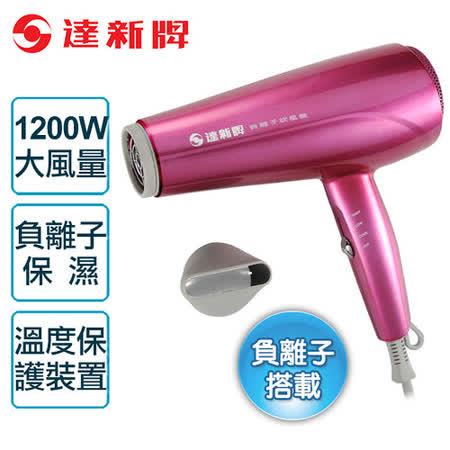 【達新牌】負離子專業吹風機。桃紅色/TS-2390