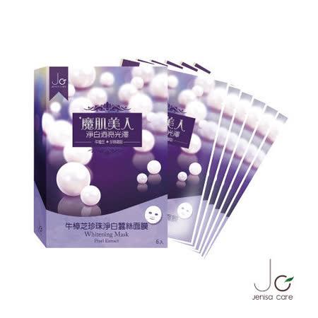 【魔肌美人】牛樟芝珍珠淨白蠶絲面膜(6入/盒)