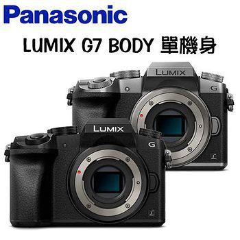 PANASONIC LUMIX DMC-G7 BODY 單機身(公司貨)-送32G記憶卡+專用鋰電池+相機包 +防潮箱+4入乾燥包+吹球清潔拭淨筆組+保貼