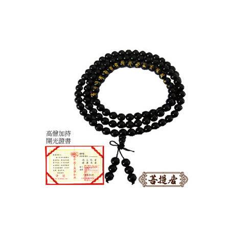 【菩提居】九華山開光 天然瑪瑙大願108顆唸珠(眭澔平推薦)