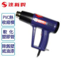 【達新牌】電子式熱風槍。藍色/NEG-1A