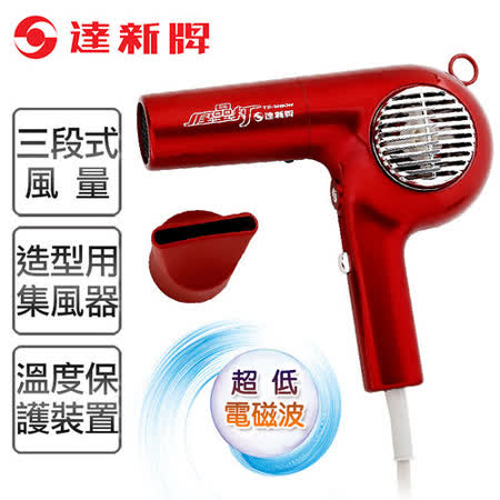【達新牌】專業吹風機。紅色/TS-1280A