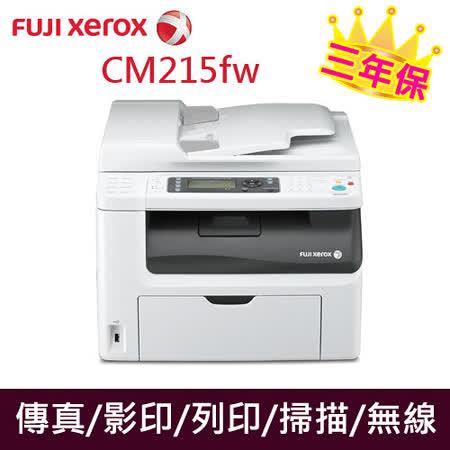 Fuji xerox CM215fw 無線雷射彩色複合機