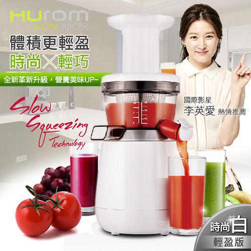 【HUROM】全新第五代韓國原裝慢磨蔬果汁機/時尚白HB-858