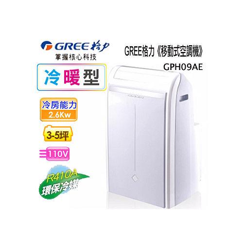 【GREE 格力】移動式空調機冷暖型 3-5坪適用免安裝 (GPH09AE)