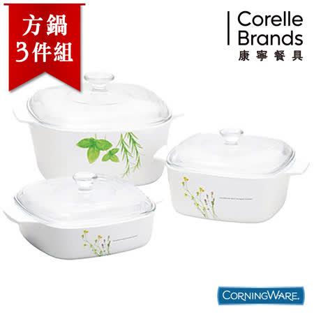 【美國康寧CorningWare】歐洲香草方型康寧鍋3件組 (1.5L+3L+5L)附保鮮蓋-A401EH