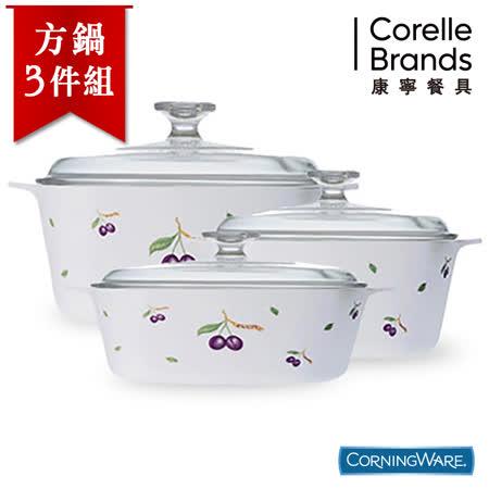 【美國康寧CorningWare】紫梅方型康寧鍋3件組 (1.5L+3L+5L)附保鮮蓋-A401PU