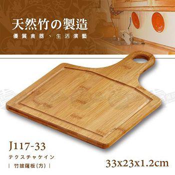 賣餐具 33x23x1.2公分 竹披薩板 Pizza Peel (方) J117-33 / 2330030122808