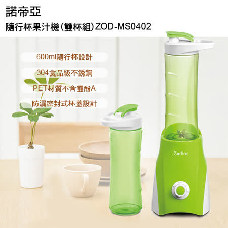 諾帝亞隨行杯果汁機(雙杯組)ZOD-MS0402