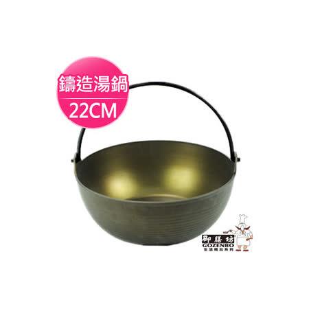 【御膳坊】陽極養生鑄造鍋(22cm)