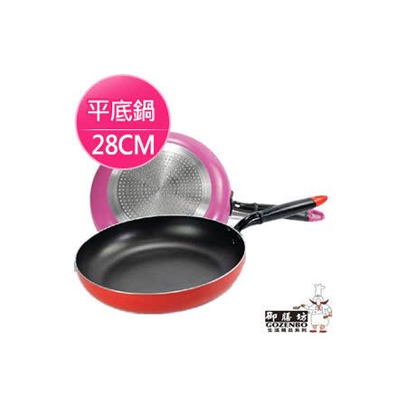 【御膳坊】晶饌 IH覆底不沾平底鍋(28cm)_隨機出貨
