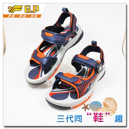 【G.P 時尚休閒多功能男涼鞋】 G5938-42 橘色 (SIZE:37-44 共三色)