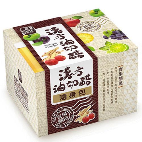 醋桶子-果醋隨身包-漢方油切醋(8入/盒)