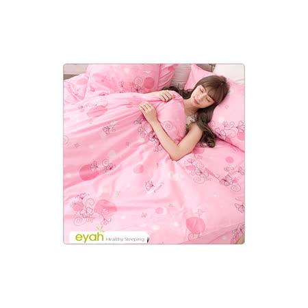 【eyah】單人三件式精梳純棉被套床包組-LV彩花庭園-粉