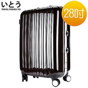 【正品Ito 日本伊藤潮牌】28吋 PC+ABS鏡面鋁框硬殼行李箱 08系列-紫檀啡