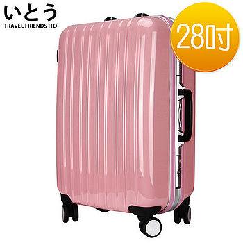 【正品Ito 日本伊藤潮牌】28吋 PC+ABS鏡面鋁框硬殼行李箱 08系列-粉色