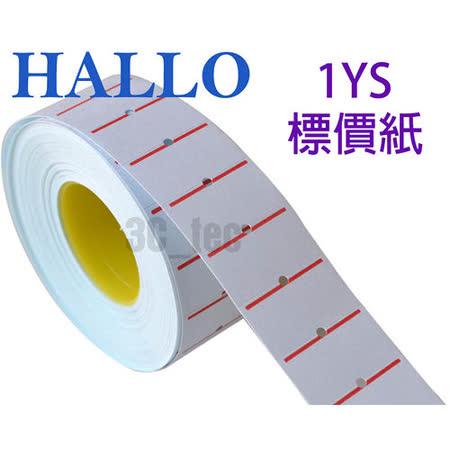 標價紙 單排 100捲 HALLO 1Y-S 1YS 1Y 標價機