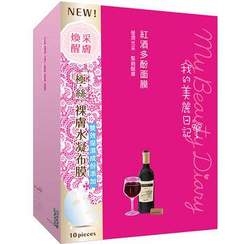 我的美麗日記紅酒多酚面膜10片