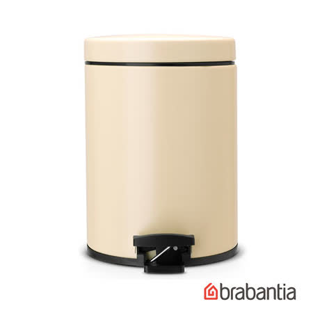 【Brabantia】 杏仁黃腳踏式垃圾桶5L