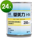 亞培 愛美力HN低渣等滲透壓液體營養品 (237mlx24罐)