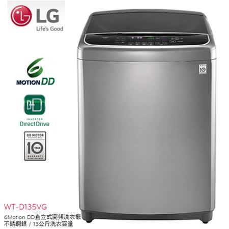 促銷★ LG 樂金 6Motion DD直立式變頻洗衣機 不銹鋼銀/13公斤洗衣容量(WT-D135VG) 含基本安裝