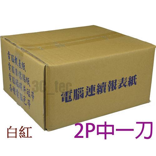 x一箱 白紅 2P 中一刀雙切 報表紙 9.5x11