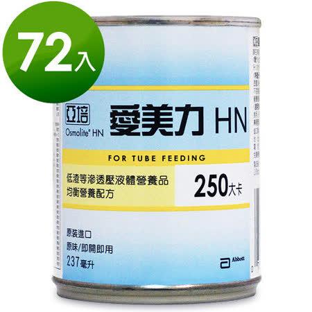 亞培 愛美力HN低渣等滲透壓液體營養品 (237mlx72罐)