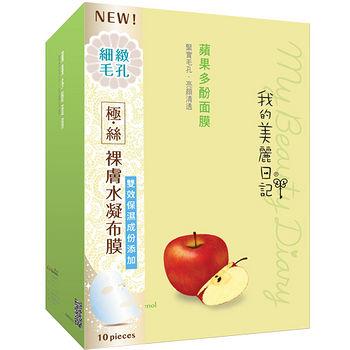 ★超值2入組★我的美麗日記蘋果面膜10片
