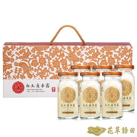 【花草語田】阿里山素燕窩-白玉蓮華露精裝禮盒(150g*6/盒)