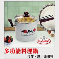 [美心Masions] 珍珠鍋系列- 多功能料理鍋 18CM