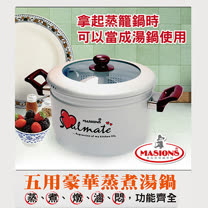 [美心Masions] 珍珠鍋系列- 五用豪華蒸煮鍋 24CM