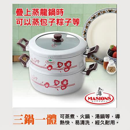 [美心Masions] 珍珠鍋系列- 三鍋一體 28CM