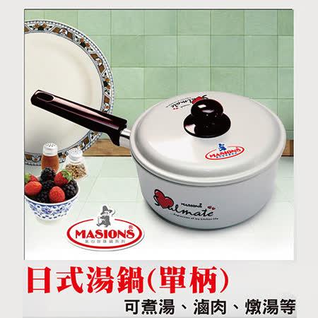 [美心Masions] 珍珠鍋系列-日式湯鍋 (單)   18CM