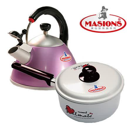 [美心Masions] 珍珠鍋系列- 日式湯鍋18CM  +  日式笛音壺2.5Ltr