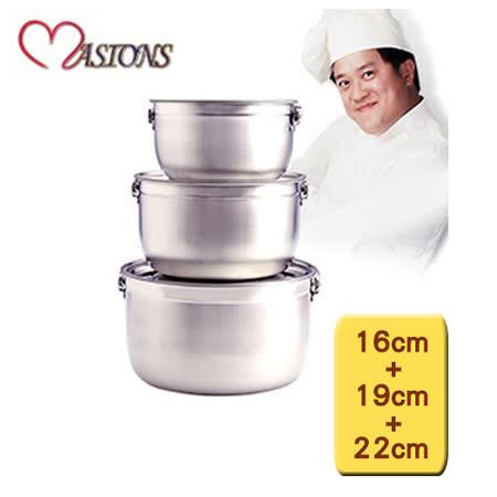 【美心 MASIONS】維多利亞 Victoria 頂級不鏽鋼調理鍋(3入組)