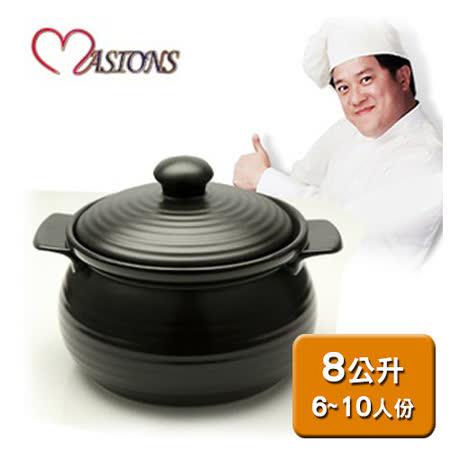【美心 MASIONS】煲湯陶鍋 8L(11號)