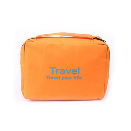【iSFun】旅行專用*一體成型盥洗包/橘